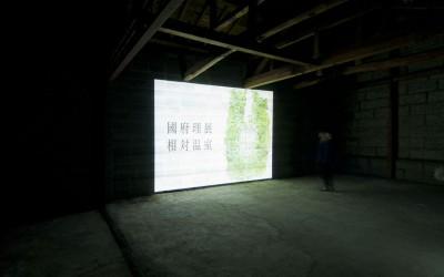 福島現代美術ビエンナーレ2014 –氣–<br>Fukushima Biennale 2014 -circulate-