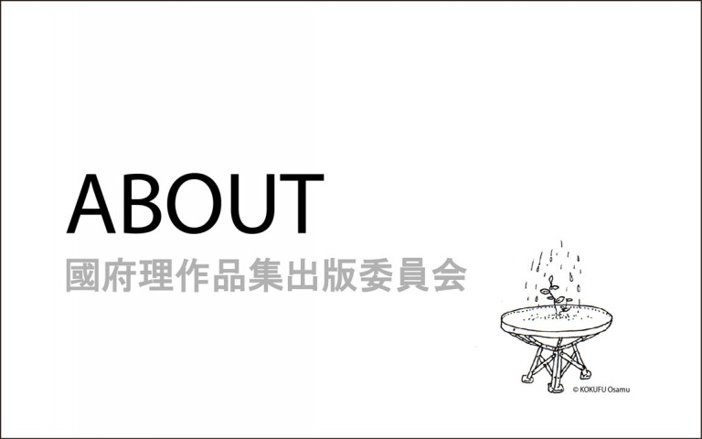 [ABOUT] 本サイトについて