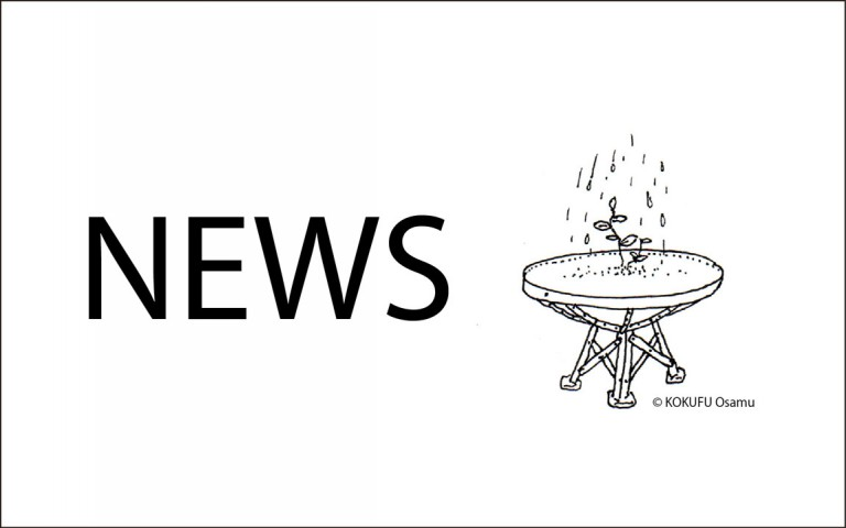【NEWS】メディア掲載 2017.7.25:國府理「水中エンジン」再制作プロジェクト