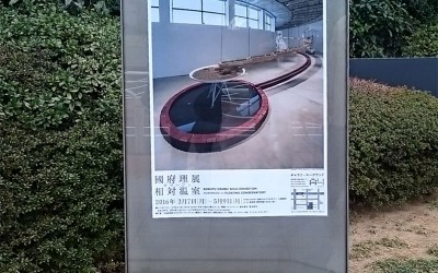 作品設営『國府理展 オマージュ 相対温室』<br>Typical Biosphere(1)