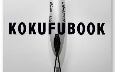 【NEWS】KOKUFUBOOK — 國府理作品集 出版のご案内