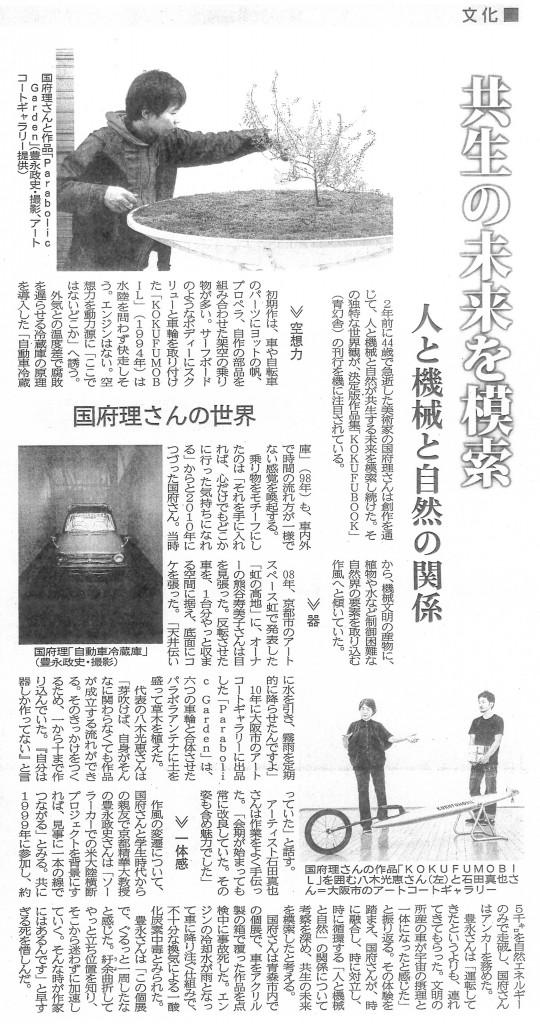 2016. 8. 4 大阪日々新聞 [文化]