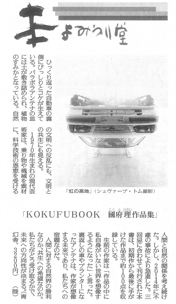2016. 9. 4 読売新聞 [読書] 11面