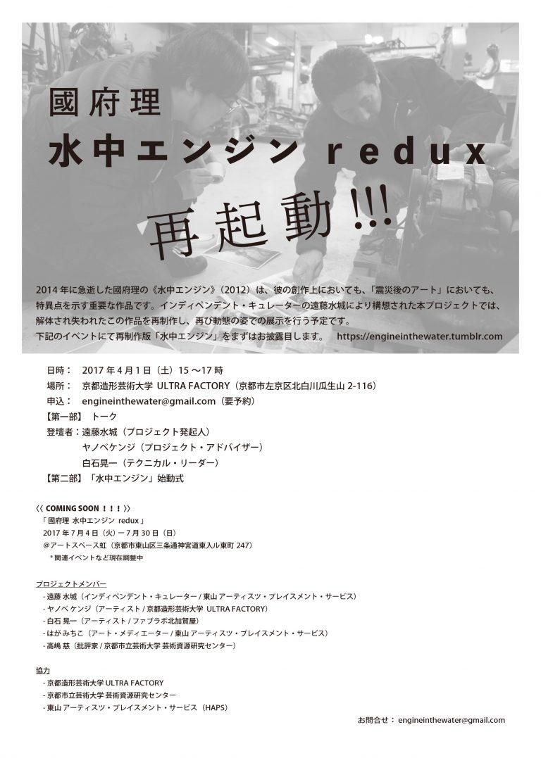 【NEWS】國府理 水中エンジン redux