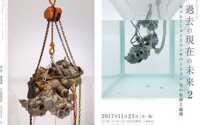 【NEWS】シンポジウム・関連展示:國府理 水中エンジン redux
