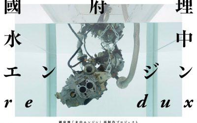 【NEWS】オンラインで公開中:國府理「水中エンジン」再制作プロジェクトのドキュメント